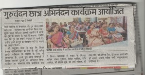 Sirohi P G College News